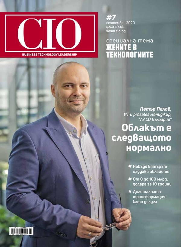 CIO 7