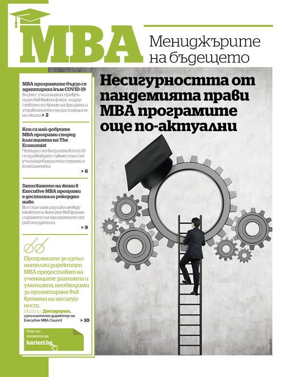 MBA - Мениджърите на бъдещето