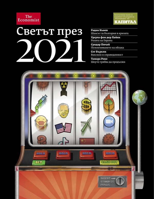 Светът през 2021 г.