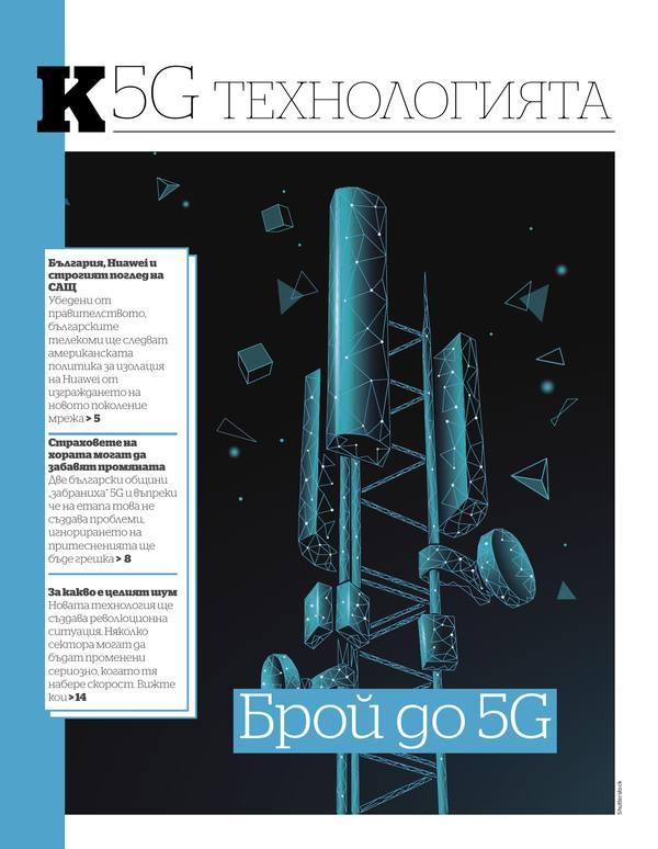 5G - технологията