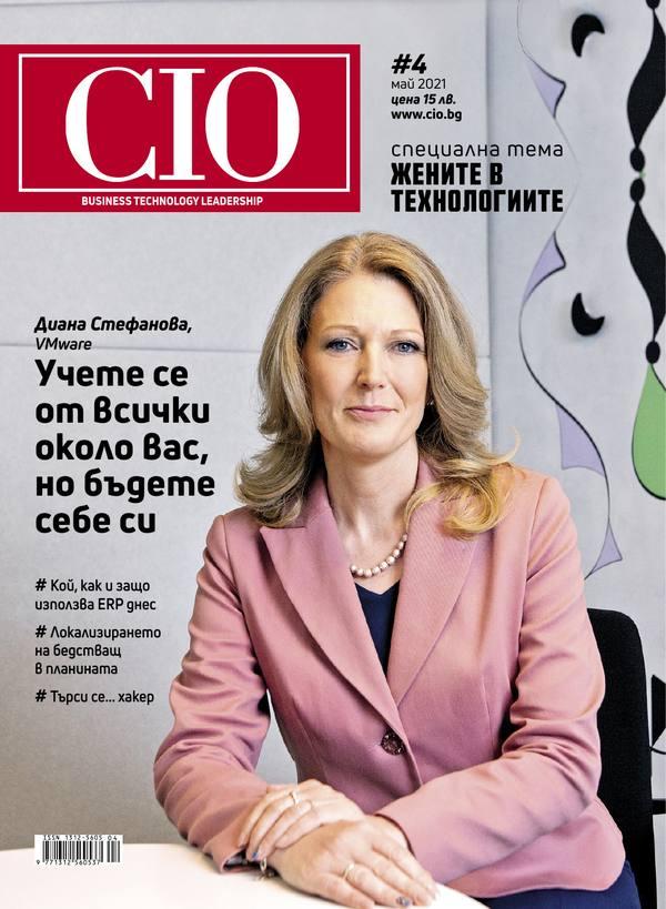 CIO 4