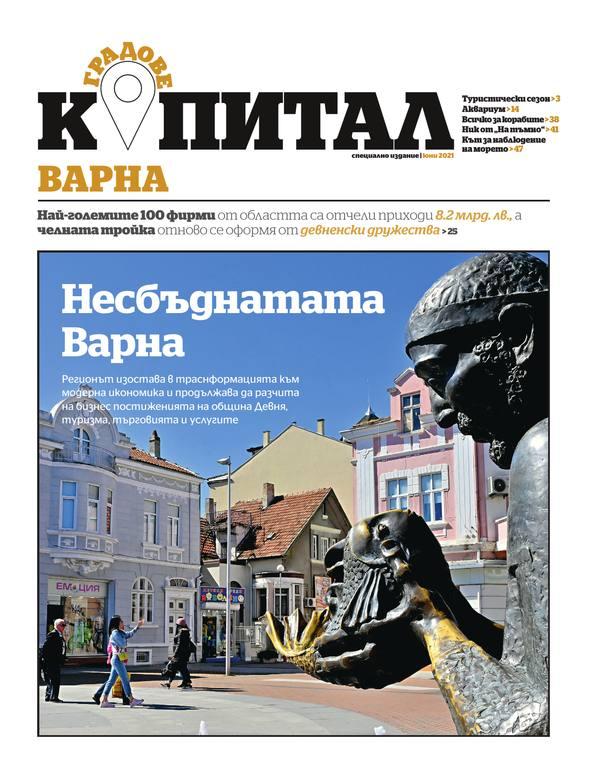 Градове Варна, Шумен