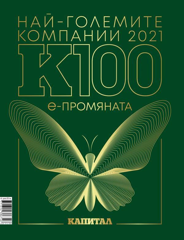 К100: Най-големите компании в България