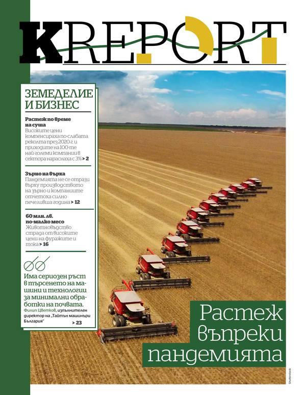 Земеделие и бизнес