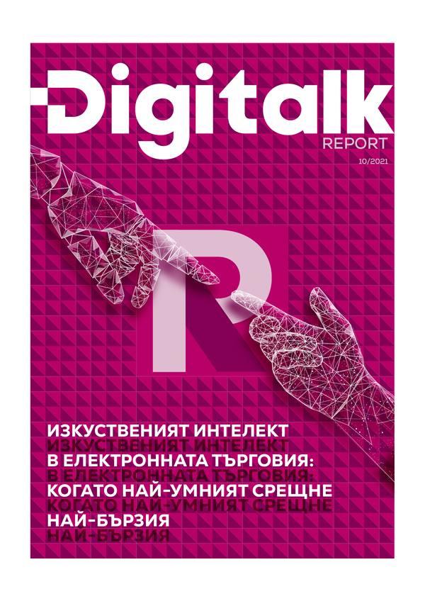 Digitalk Report