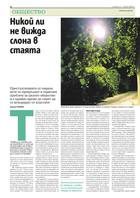страница 52
