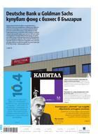 Капитал Daily, 05.02.2016