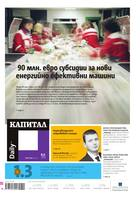 Капитал Daily, 09.02.2016