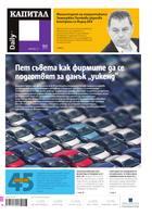 Капитал Daily, 10.02.2016