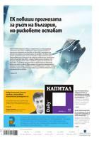 Капитал Daily, 04.05.2016