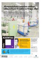 Капитал Daily, 05.05.2016