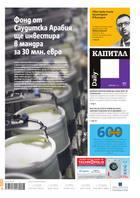 Капитал Daily, 20.05.2016