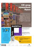 Капитал Daily, 25.05.2016
