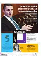 Капитал Daily, 01.06.2016