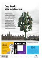 Капитал Daily, 27.06.2016