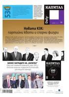 Капитал Daily, 30.06.2016