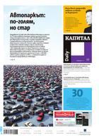 Капитал Daily, 22.07.2016
