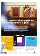 Капитал Daily, 27.07.2016
