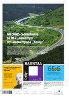 Капитал Daily, 24.08.2016