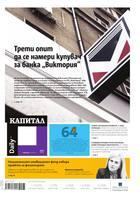 Капитал Daily, 25.08.2016