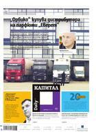Капитал Daily, 29.08.2016