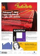 Капитал Daily, 30.08.2016