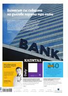 Капитал Daily, 01.09.2016