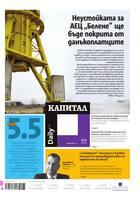 Капитал Daily, 21.09.2016
