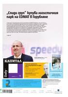 Капитал Daily, 27.09.2016
