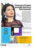 Капитал Daily, 28.09.2016