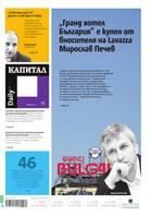 Капитал Daily, 30.09.2016
