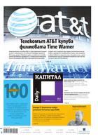 Капитал Daily, 24.10.2016