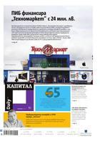 Капитал Daily, 25.10.2016