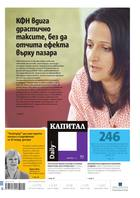 Капитал Daily, 26.10.2016