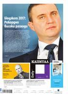 Капитал Daily, 27.10.2016