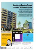 Капитал Daily, 28.10.2016