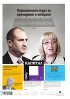 Капитал Daily, 08.11.2016