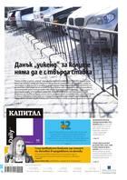 Капитал Daily, 09.11.2016