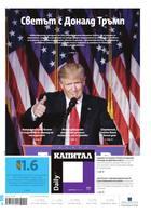 Капитал Daily, 10.11.2016