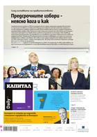 Капитал Daily, 15.11.2016