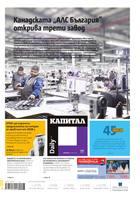 Капитал Daily, 01.12.2016