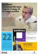 Капитал Daily, 05.12.2016