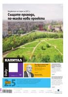 Капитал Daily, 08.12.2016