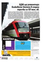 Капитал Daily, 17.01.2017