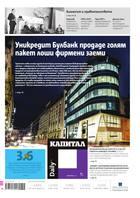 Капитал Daily, 18.01.2017