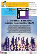 Капитал Daily, 19.01.2017