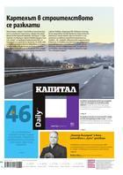 Капитал Daily, 23.01.2017