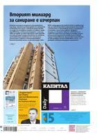 Капитал Daily, 21.02.2017