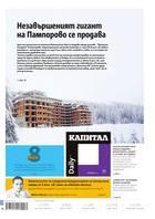 Капитал Daily, 22.02.2017