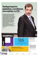 Капитал Daily, 23.02.2017